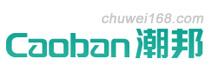 潮邦Caoban