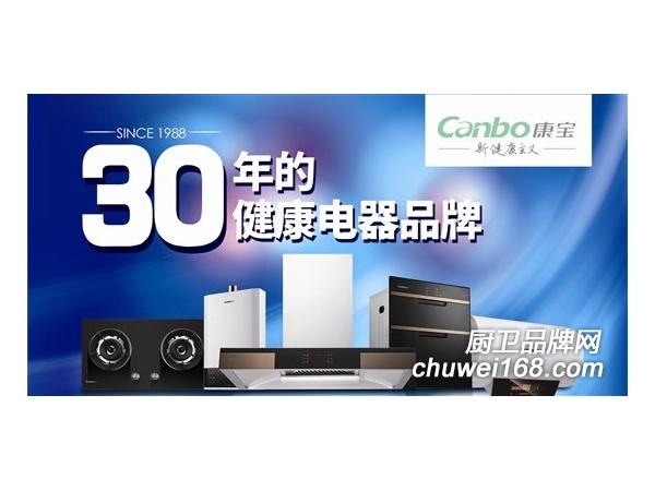 康宝电器30年:缔造中国厨卫十大品牌和烟机十强品牌
