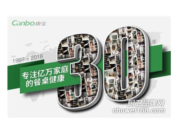 康宝电器30年:中国厨卫行业十大品牌