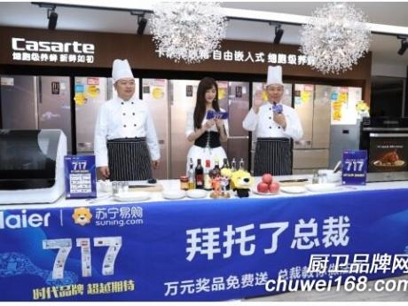 717苏宁海尔超品日大卖 总裁下厨表真爱