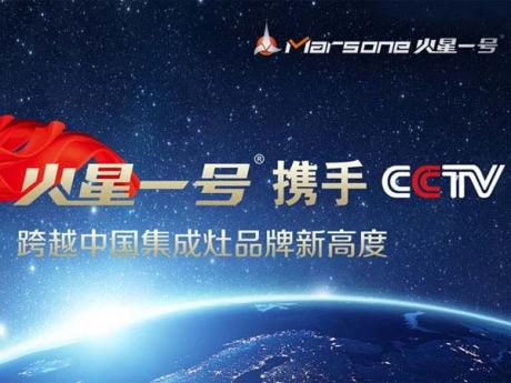 加盟火星一号,携手CCTV跨越中国集成灶品牌新高度