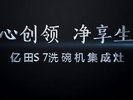 亿田S7洗碗机集成灶