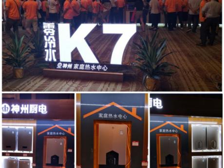 神州新品K7系列零冷水燃热:家庭热水中心,助力沐浴升级!
