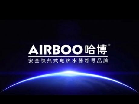 哈博——安全快热式电热水器领导品牌 欢迎您的加盟
