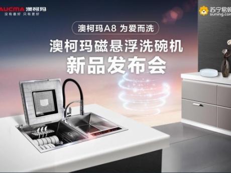 澳柯玛磁悬浮洗碗机上市,洗碗机界的珠穆朗玛