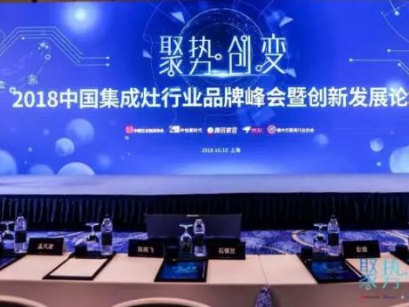 """莱普帝斯荣获""""2018中国集成灶行业畅销产品""""大奖"""