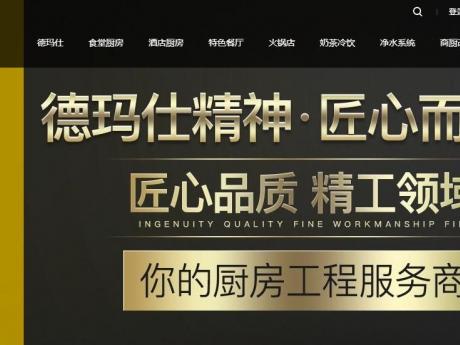 """德玛仕官方商城正式上线""""世界美食优质设备供应商"""""""
