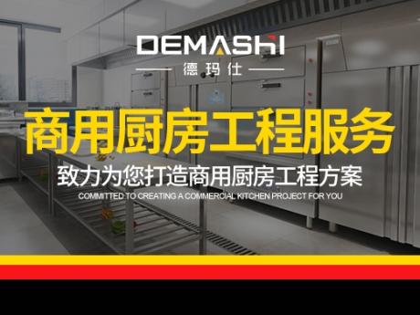 德玛仕——世界美食优质设备供应商