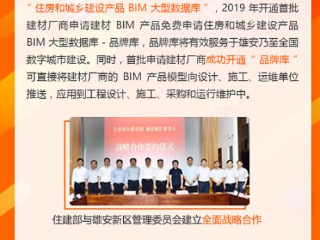 住建部BIM数据库官方首批面向中国建材供应商免费开通申请数据库通知