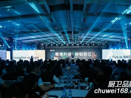 2019安吉尔新品发布会暨经销商大会成功举办