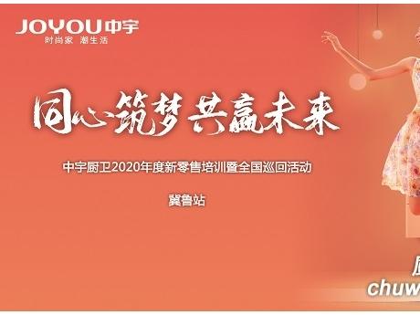 同心筑梦 共赢未来|中宇厨卫2020新零售培训暨全国巡回活动冀鲁站盛大开启